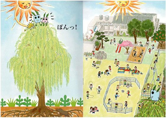 【冊子】「幼稚園卒園記念絵本」中面