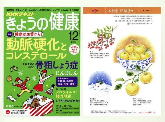 「きょうの健康」12月号・ぬり絵 四季折々