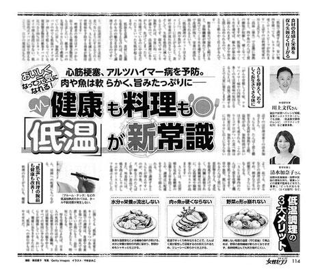 「女性セブン 4/25号」健康も料理も「低温」が新常識 記事イラスト(撮影・紫田愛子/写真・Getty Images)