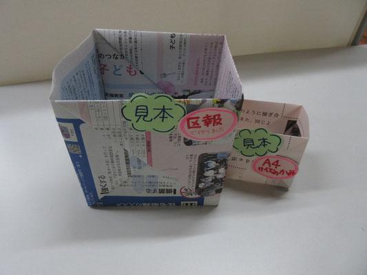 紙で作る深めのごみ箱の作り方