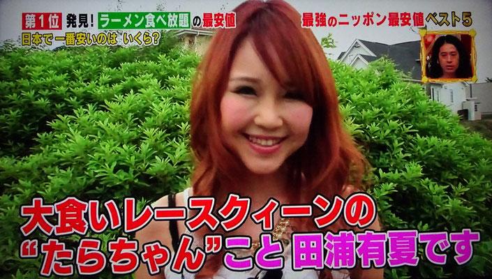 トリックハンターに大食いタレントたらちゃん(田浦有夏)が出演