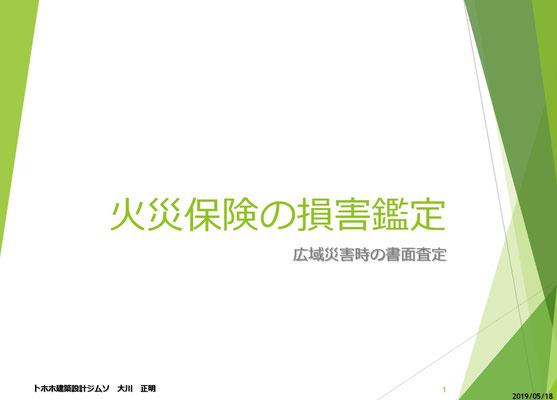 火災保険の損害鑑定・講師