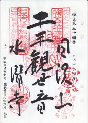34・水潜寺