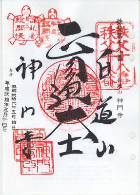 18・神門寺
