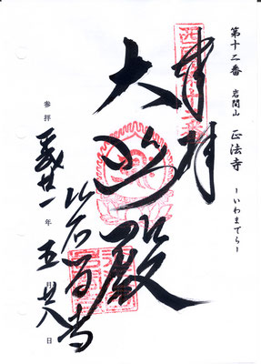 12・正法寺(岩間寺)