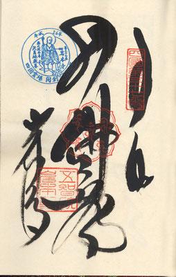 四国第三十七番 岩本寺