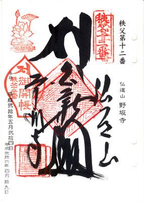 12・野坂寺