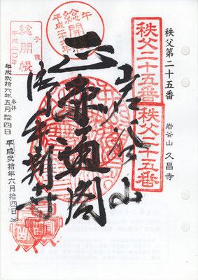 25・久昌寺