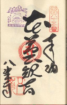 四国第八十五番 八栗寺