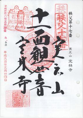 17・定林寺