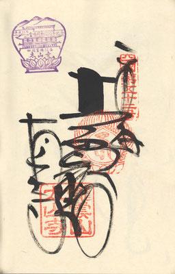 四国第五十二番 太山寺