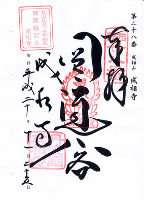 28・成相寺