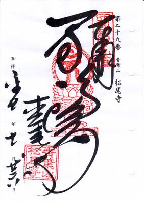 29・松尾寺