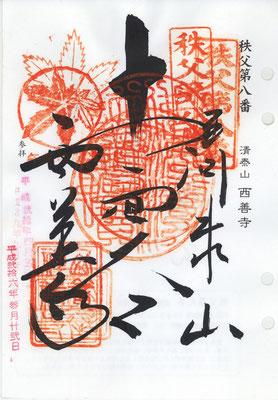 8・西善寺