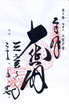 10・三室戸寺