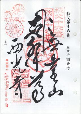 16・西光寺