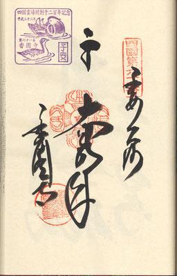 四国第六十一番 香園寺