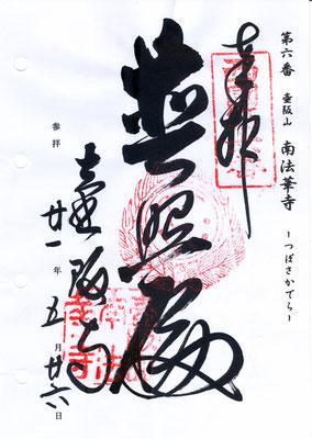 6・南法華寺