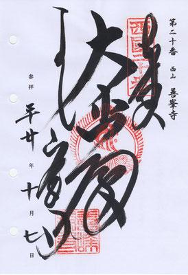 20・善峰寺