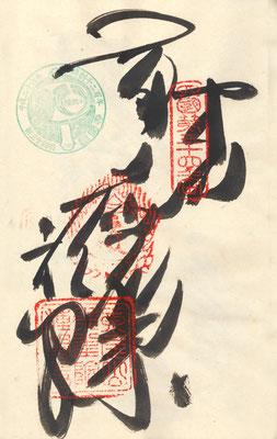 四国第三十四番 種間寺