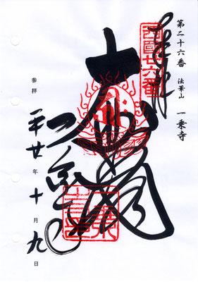 26・一乗寺