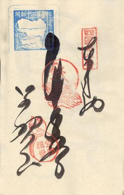 四国第三十八番 金剛福寺
