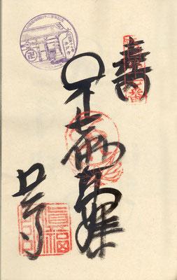 四国第十七番 井戸寺