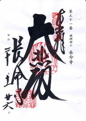 31・長命寺