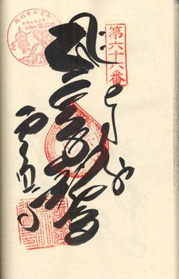 四国第六十六番 雲辺寺