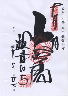 32・観音正寺