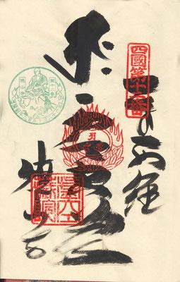 四国第十二番 焼山寺