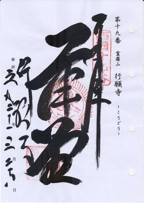 19・行願寺(革堂)