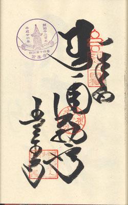 四国第十四番 常楽寺