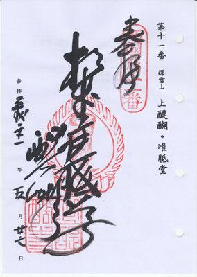 11・上醍醐・准胝堂