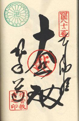四国第八十二番 根香寺