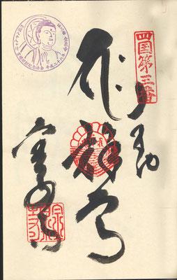 四国第三番 金泉寺