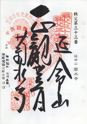 33・菊水寺