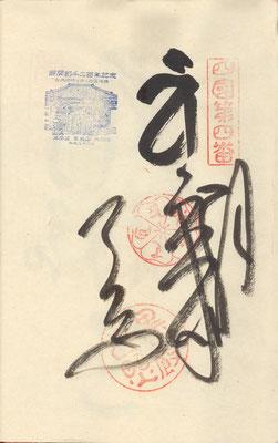 四国第四番 大日寺