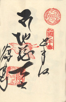 四国第二十番 鶴林寺