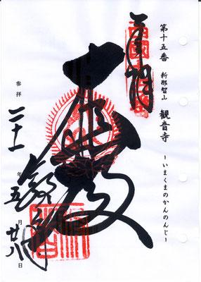 15・観音寺(今熊野観音寺)