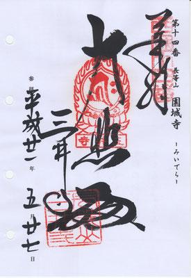 14・園城寺(三井寺)