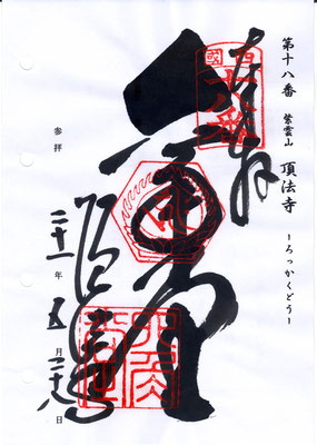 18・頂法寺(六角堂)