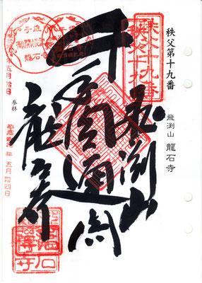 19・龍石寺