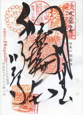 9・明智寺