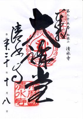 25・播州清水寺