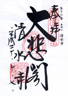 16・清水寺