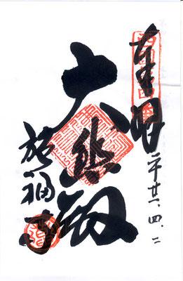 4・施福寺(槇尾寺)