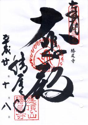 23・勝尾寺