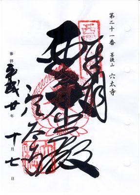 21・穴太寺(あなおうじ)