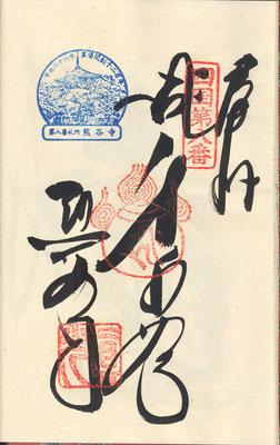 四国第八番 熊谷寺